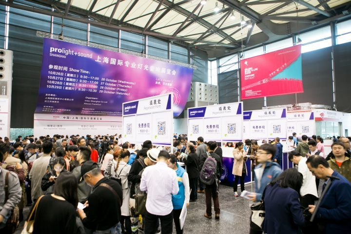 Prolight & Sound Shanghai 2017 New Hall