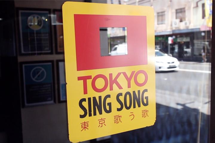 Pioneer Pro Audio Tokyo Sing Song